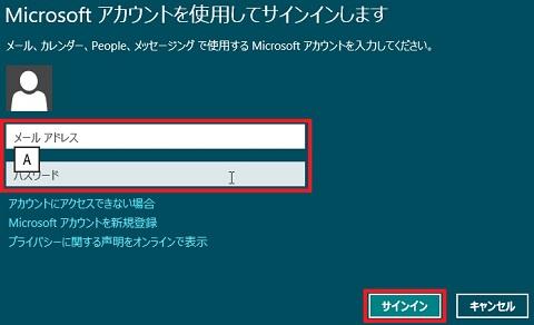 Win8_mail_B03.jpg